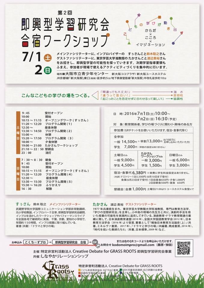 即興型学習研究会 合宿ワークショップ2017