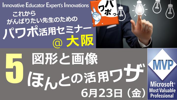 2017  第5回 これからがんばりたい先生のためのパワポ活用セミナー@大阪