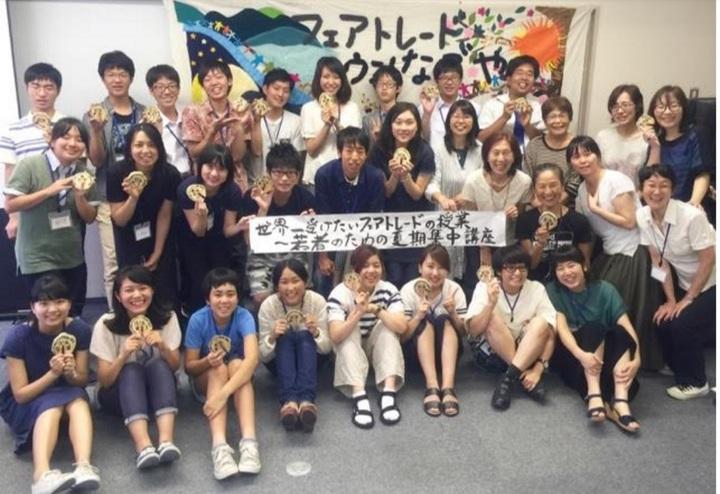 フェアトレードの学校 ~若者のための夏期集中講座~ フェアトレードから世界を学ぶ2日間! 集まれ!若者!