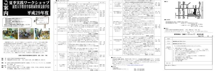 滋賀大学附属特別支援学校夏季研修「実践ワークショップ」