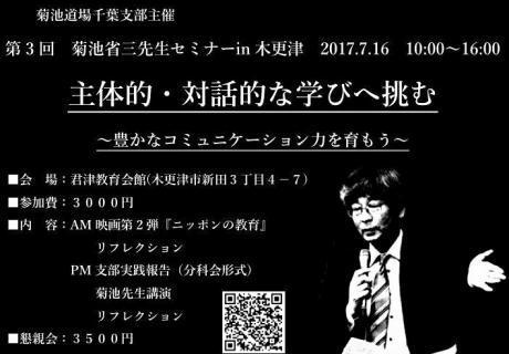 第3回 菊池省三先生セミナーin木更津