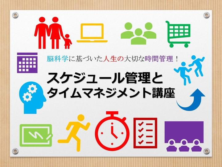 スケジュール管理とタイムマネジメント講座 in 奈良(橿原市・かしはら)