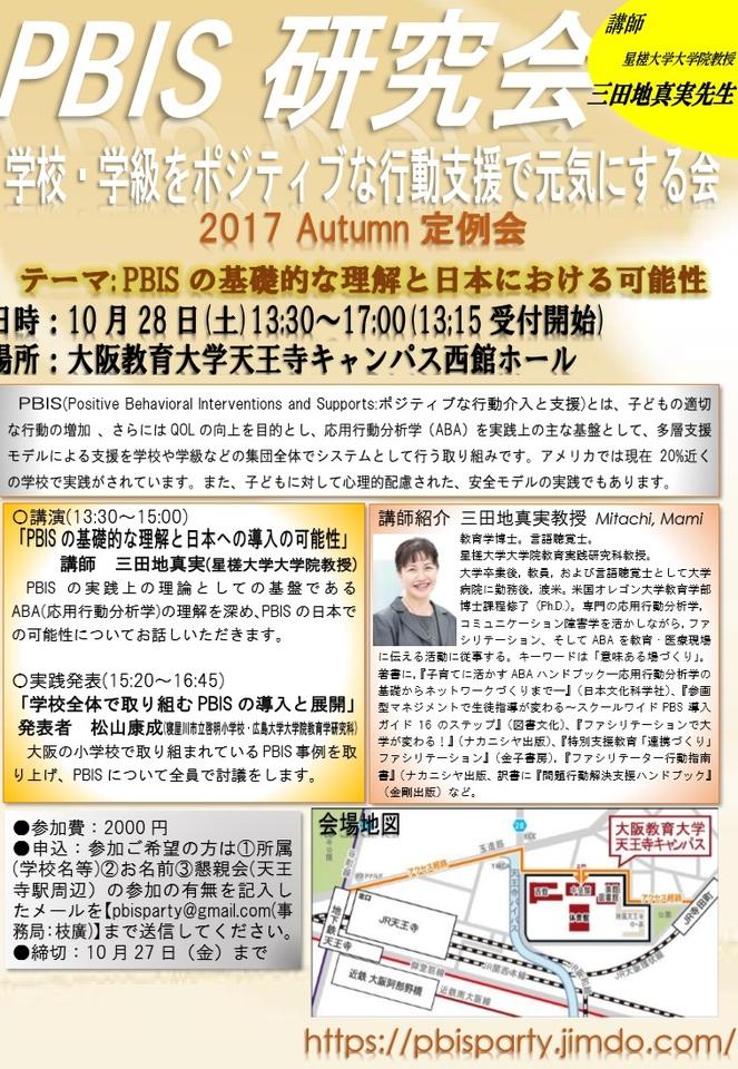 学校・学級をポジティブな行動支援で元気にする会―PBIS研究会―2017 Autumn