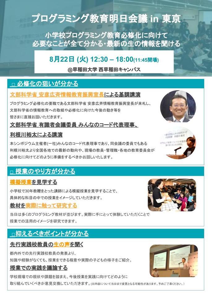 【文部科学省後援!】小学校プログラミング教育必修化の必要なことが全てわかる・最新の生の情報を聞けるシンポジウムin 東京