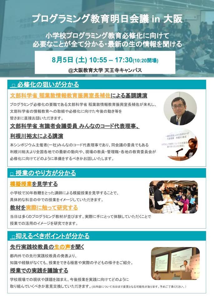 【満員御礼】【文部科学省後援!】小学校プログラミング教育必修化の必要なことが全てわかる・最新の生の情報を聞けるシンポジウムin 大阪