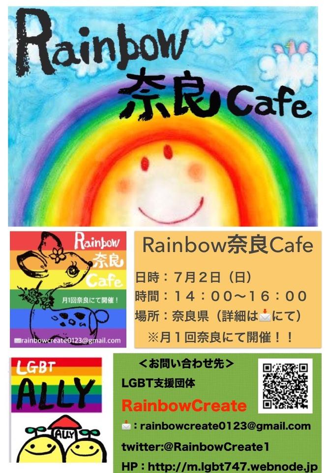 Rainbow奈良Cafe