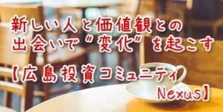 【広島カフェ会・朝活読書会】平凡から抜け出す投資勉強会 〜7月開催〜