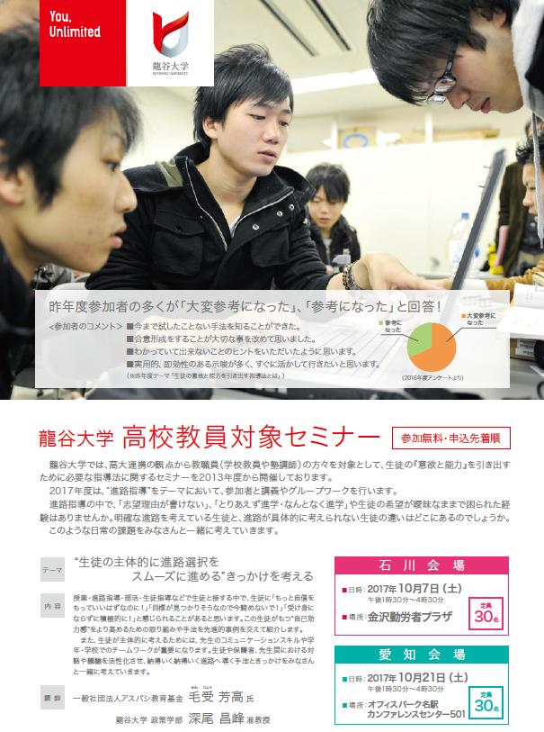 """★石川開催★主体性を高めるヒントとは?★龍谷大学教員対象セミナー「生徒の主体的に進路選択をスムーズに進める""""きっかけを考える 」"""
