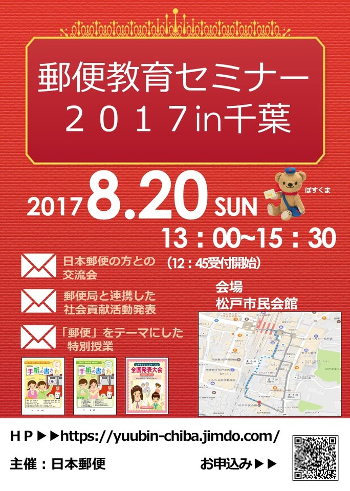 【関東支社】郵便教育セミナーIN千葉