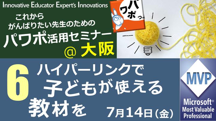2017 第6回 これからがんばりたい先生のためのパワポ活用セミナー@大阪
