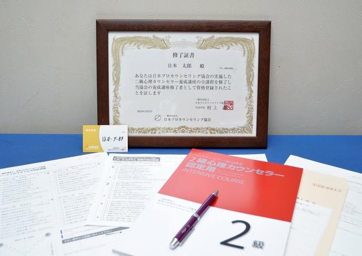 9980円テキスト代資格認定料込み♪ 二級心理カウンセラー養成講座