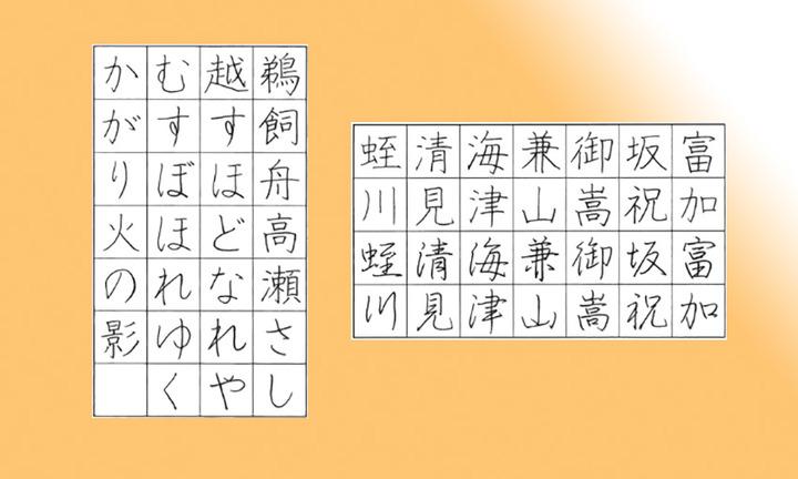 「硬筆ペン字精習」講習会ー漢字編(2017)