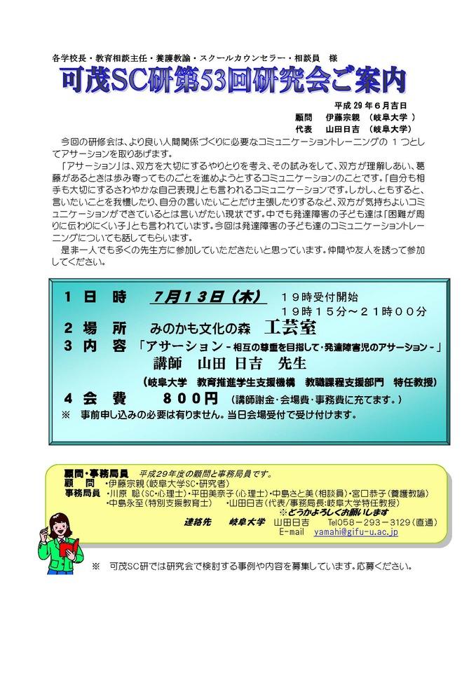 可茂スクールカウンセリング研究会第53回研究会
