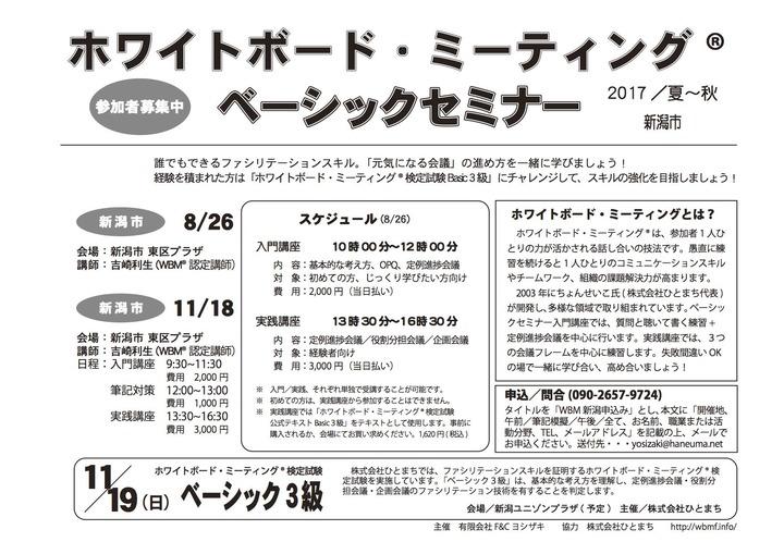 【ファシリテーションの技術】第4回ホワイトボード・ミーティング®ベーシックセミナー(新潟市)