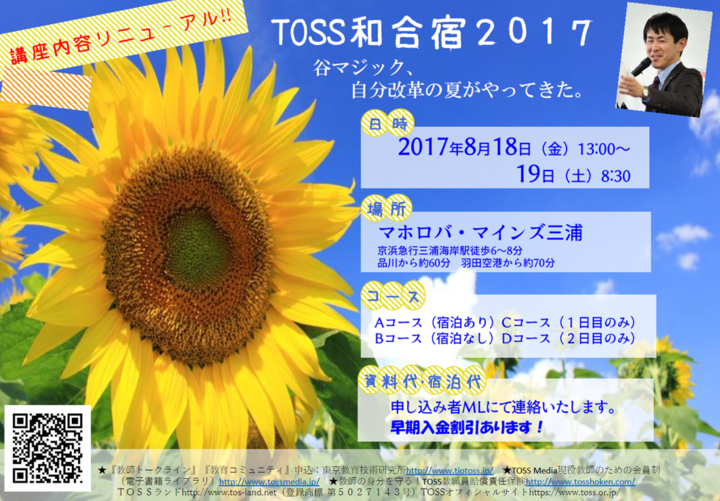 夏休み明け「先生、国語楽しいね!」と言われたい、あなたに贈る 谷和樹氏が語る国語教科書で子どもに国語力をつける技