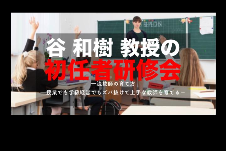 谷和樹教授の初任者研修会