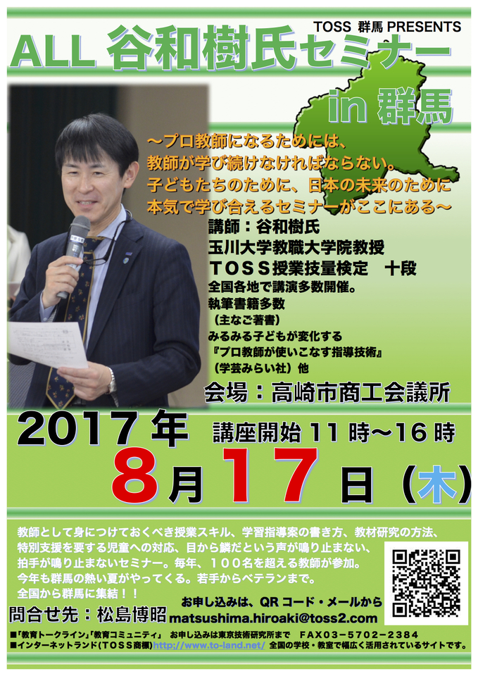 ALL谷和樹氏セミナーin群馬 2017