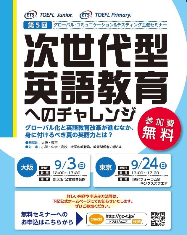 TOEFL Junior/TOEFL Primary実施団体 GC&T主催セミナー開催(大阪)