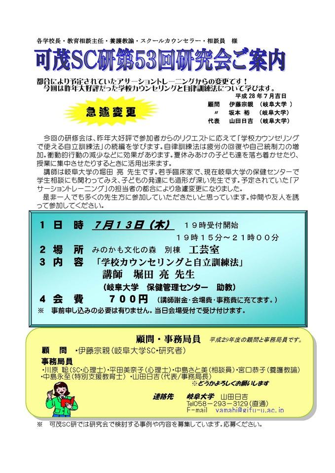 可茂SC研第53回研究会の変更について