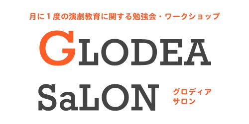 第1回GLODEA SALON「こどもの想像力を刺激する、こども向け演劇の作り方」