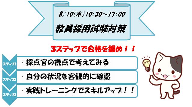 8/10(木)『教員採用試験対策講座』~3ステップで合格をつかめ!