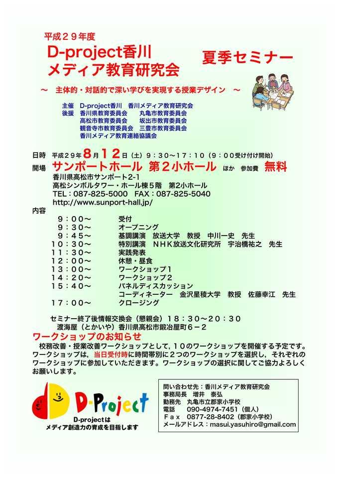 平成29年度 D-project香川 メディア教育研究会 夏季セミナー