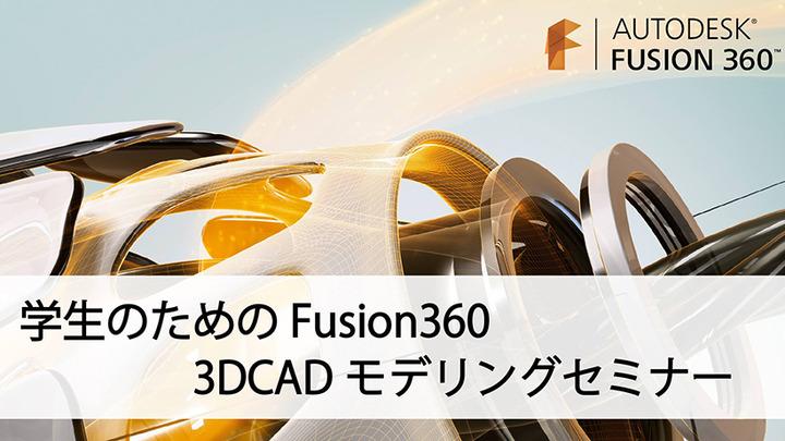 【3D CAD】学生のためのFusion360-3Dモデリングセミナー-