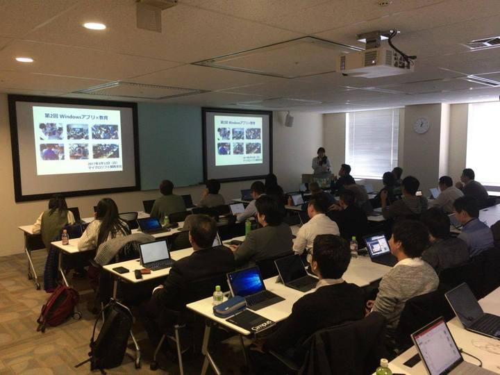 第3回 Windowsアプリ×教育(ICTによる合理的配慮とプログラミング)