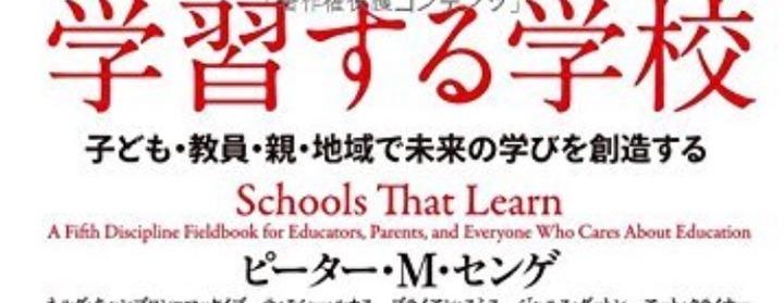 2時間で読むピーター・センゲの『学習する学校』読書会(Read For Action )
