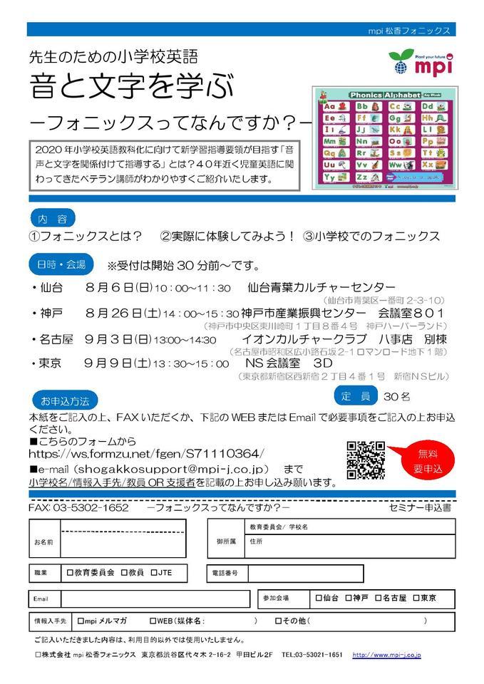 小学校の先生対象「音と文字を学ぶ-フォニックスってなんですか?-」in仙台