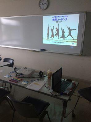 人が育つコミュニケーション「教育コーチング」体験セミナー in 浦和