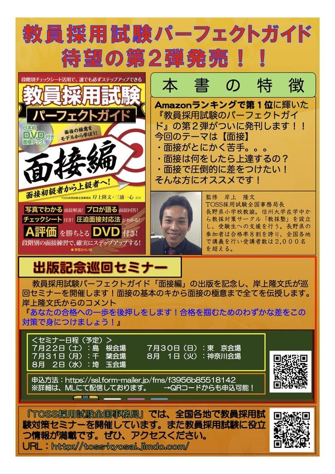 教員採用試験2次対策講座「東京会場」