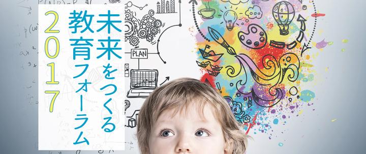 未来をつくる教育フォーラム2017