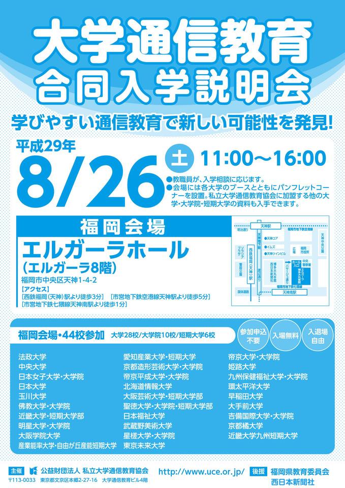大学通信教育合同入学説明会 8/26(土)福岡で開催