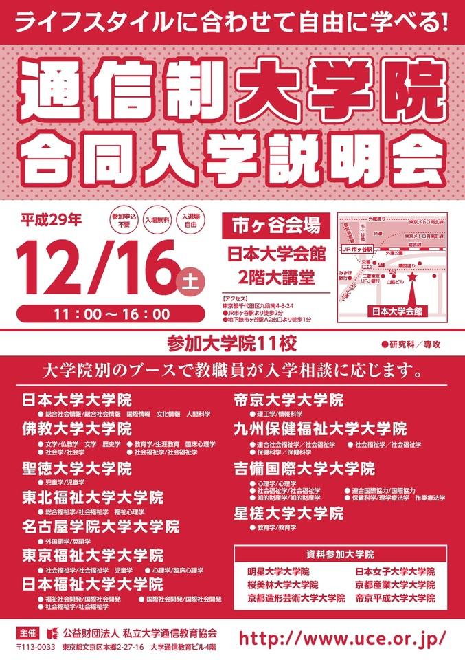 通信制大学院合同入学説明会 12/16(土) 東京市ヶ谷で開催