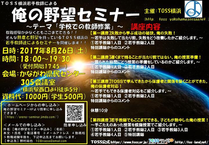 俺の野望セミナー TOSS横浜の中堅・ベテランの先生方から聞きたい!!分からないこと・知りたいこと