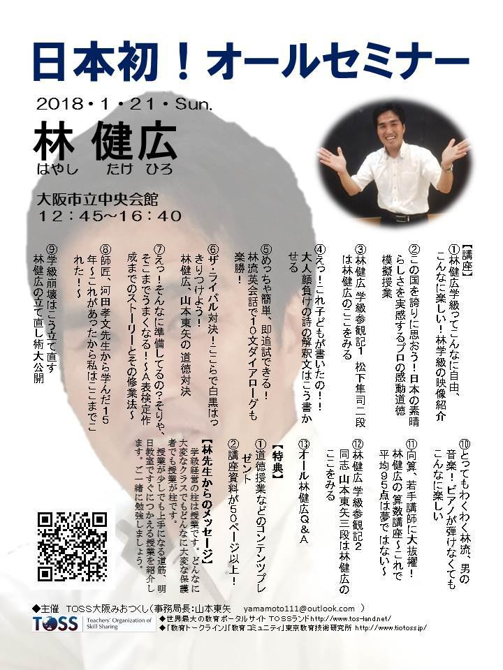 日本初!林健広オールセミナー