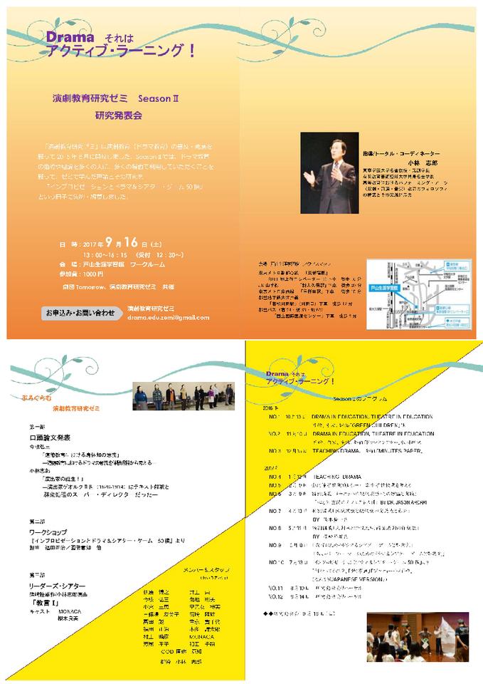 演劇教育研究ゼミ(小林志郎ゼミ)シーズンⅡ No.11  ***ドラマ、それはアクティブ・ラーニング!***