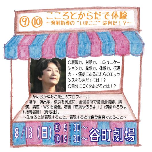 ドラマルシェ2017 演劇指導者入門 かめおかゆみこワークショップ
