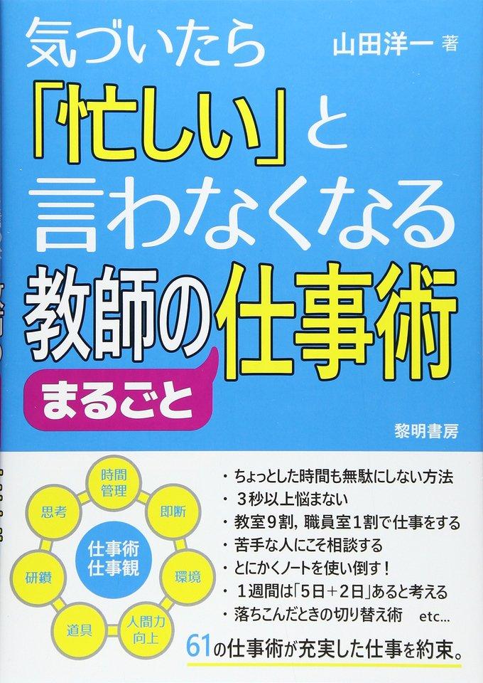 学級経営・授業改善セミナー「山田洋一・友田真・岡本美穂 三人会」