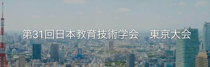日本教育技術学会 東京・大正大学大会 テーマ:主体的・対話的で深い学びを実現させる「教育課程・授業づくり」