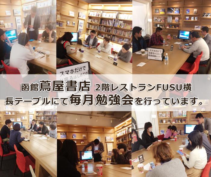 9月22日金曜日◆函館蔦屋書店◆スマホだけで出来るはじめての投資体験セミナー