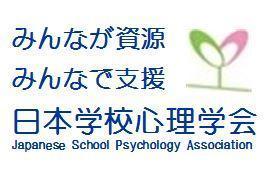 学校心理学会第19回つくば大会