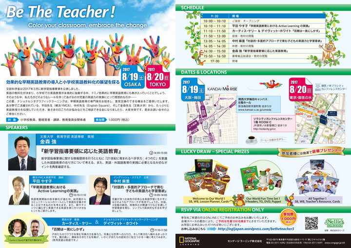 Be the Teacher! Color your classroom, embrace the change 【大阪】効果的な 早期英語教育の導入と小学校英語教科化の展望を探る
