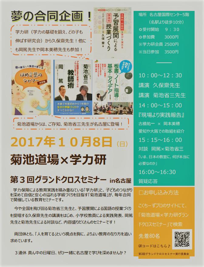 菊池道場×学力研 第3回グランドセミナー