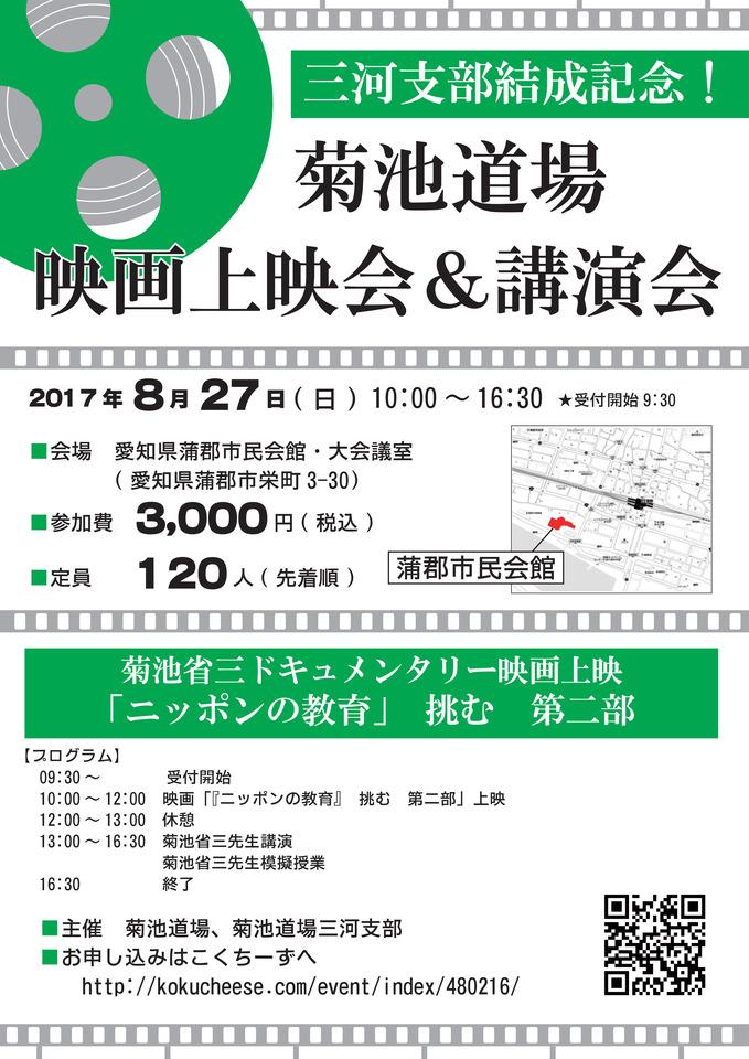 菊池道場三河支部発足記念セミナー&「ニッポンの教育」上映会