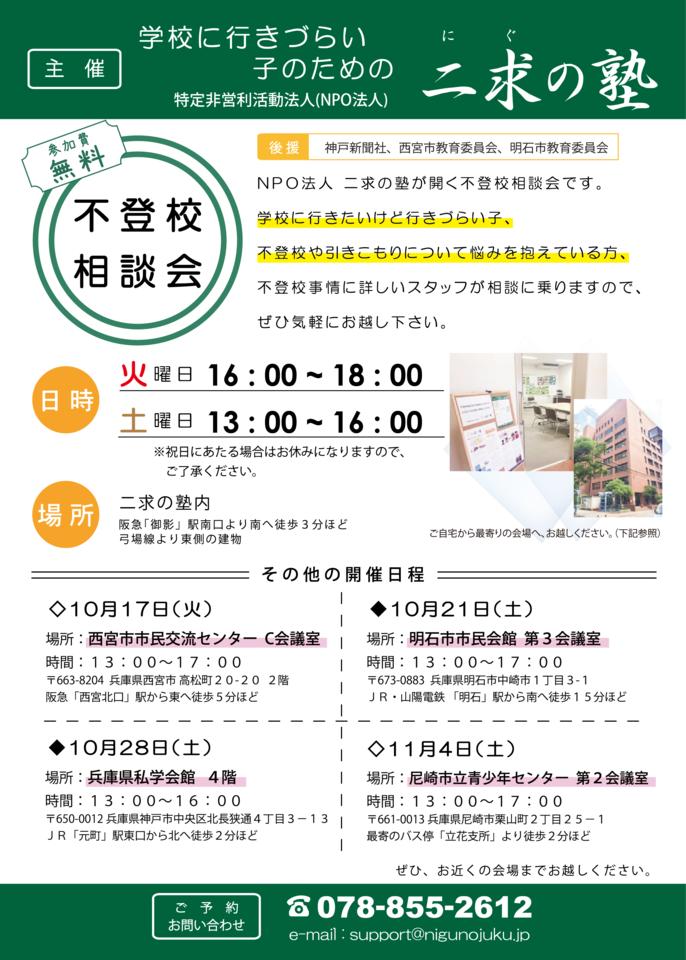 不登校相談会(神戸市)【後援:神戸市教育委員会、神戸新聞社】
