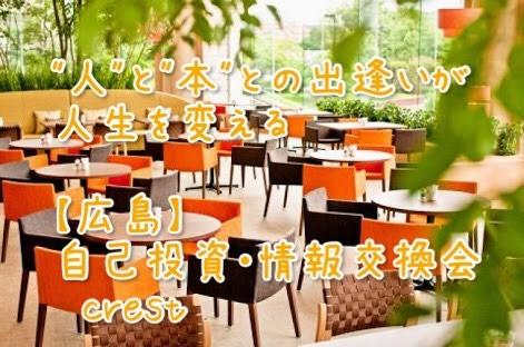 【広島】自己投資・情報交換会crestの概要