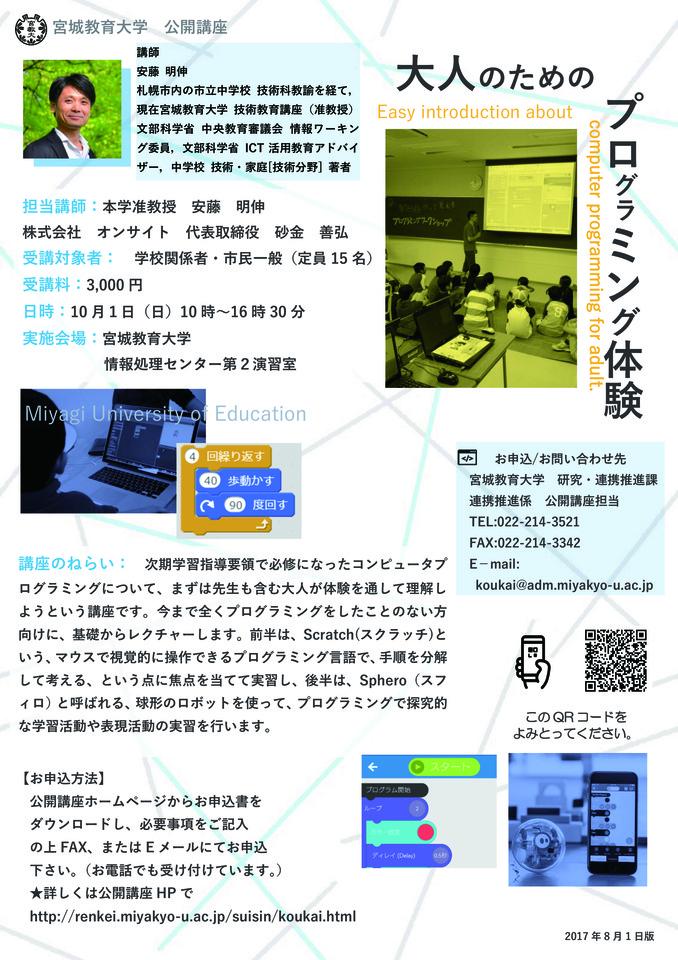 大人のためのプログラミング体験(宮城教育大学公開講座)