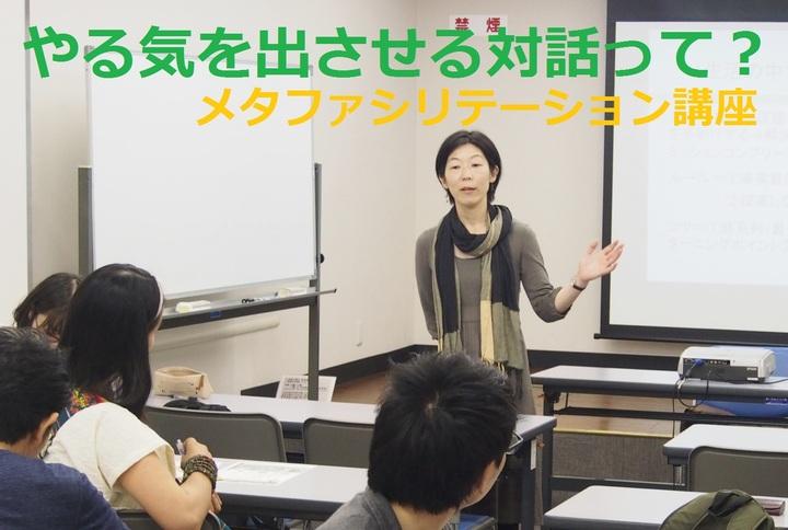 【3/31(土)東京】信頼関係をつくる対話とは?メタファシリテーション1日基礎講座